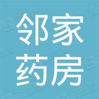 杭州邻家大药房连锁有限公司良渚第二分公司