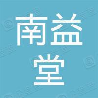 杭州南益堂大药房有限公司