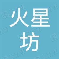 杭州火星坊文化艺术策划有限公司