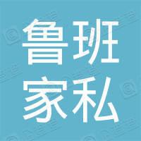 杭州鲁班家私有限公司