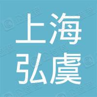 上海弘虞南北干货市场经营管理有限公司