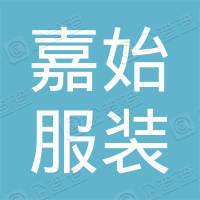 杭州嘉始服装有限公司