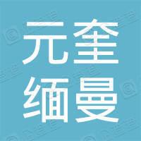 杭州元奎缅曼珠宝有限公司