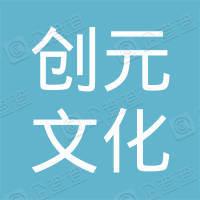 江苏创元文化科技有限公司