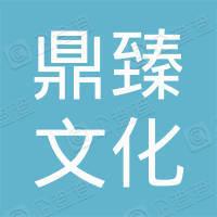 杭州鼎臻文化传媒有限公司