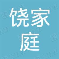 苍南县永忠饶家庭农场