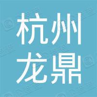 杭州龙鼎工程机械租赁有限公司