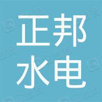 浙江省正邦水电建设有限公司诸暨分公司