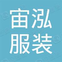 杭州宙泓服装有限公司