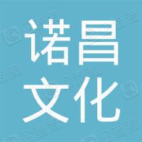 诺昌文化传播发展有限公司
