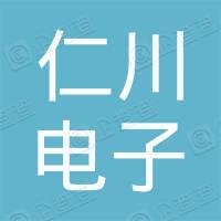 杭州仁川电子有限公司