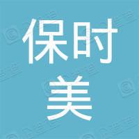 温州市瓯海潘桥保时美皮鞋厂