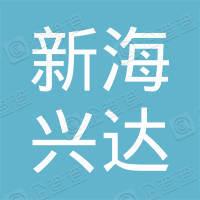 东营新海兴达石油科技有限责任公司