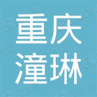 重庆市潼琳塑料包装有限公司