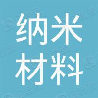 贵州省纳米材料工程中心