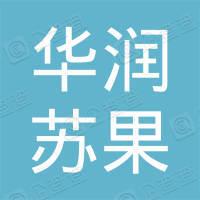 华润苏果物流(淮安)有限公司