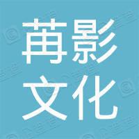 杭州苒影文化传播有限公司
