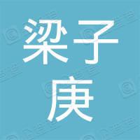 梁子庚餐饮管理(上海)有限公司