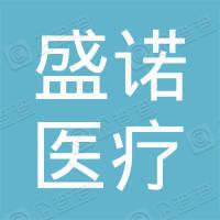 杭州盛诺医疗技术服务有限公司建德雅地诊所