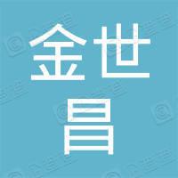 金世昌(南通)建设工程有限公司