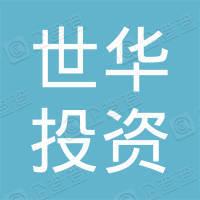 南京世华投资顾问有限公司