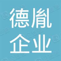 德胤企业管理咨询(杭州)有限公司