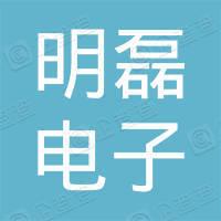 烟台明磊电子科技有限公司