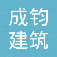 杭州成钧建筑景观设计有限公司