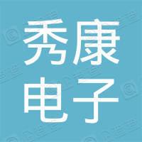 南京秀康电子科技有限公司