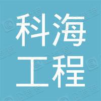科海工程检测有限公司深圳分公司