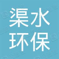 杭州渠水环保工程有限公司