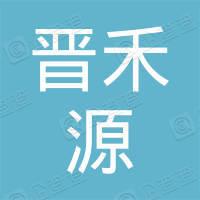嘉兴晋禾源消防设备有限公司