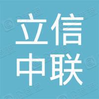 立信中聯會計師事務所(特殊普通合伙)杭州分所