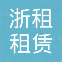 浙租租赁管理(杭州)有限公司