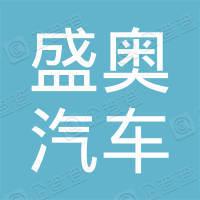 杭州盛奥汽车销售有限公司