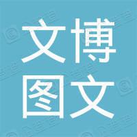 杭州文博图文有限公司