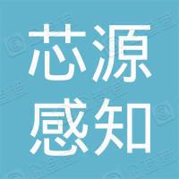 北京芯源感知科技有限公司