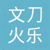 温州文刀火乐餐饮管理有限公司