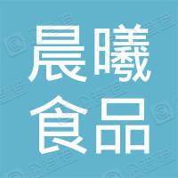 广州市晨曦食品有限公司
