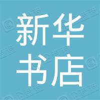 浙江建德市新华书店有限公司