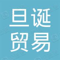 杭州旦诞贸易有限公司