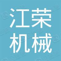 青岛江荣机械有限公司