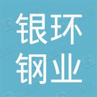 温州银环钢业有限公司