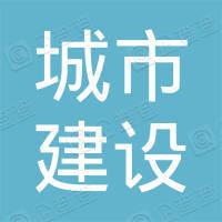 城市建设技术集团(浙江)有限公司富阳东洲分公司