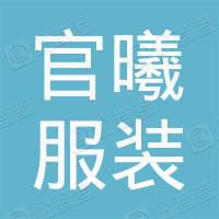 杭州官曦服装有限公司