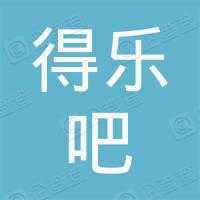 杭州得乐吧科技有限公司