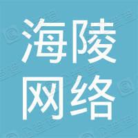 烟台市海陵网络科技有限公司
