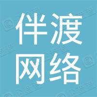 杭州伴渡网络科技有限公司
