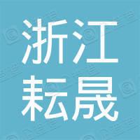 浙江耘晟文化科技有限公司