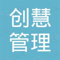 创慧管理咨询(杭州)有限公司
